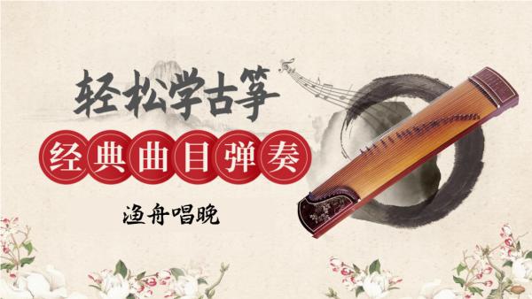 9 轻松学古筝——渔舟唱晚