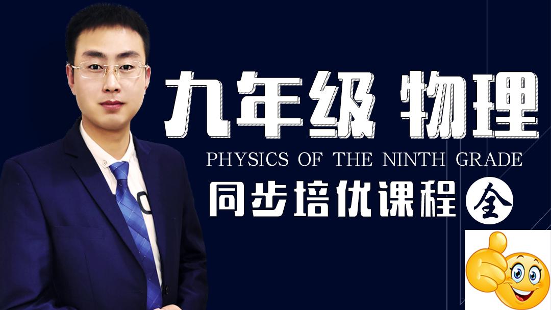 初三物理九年级物理中考物理核心考点精讲