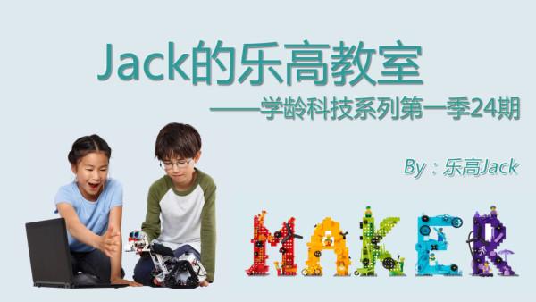 『Jack的乐高教室』学龄科技系列第一季(课程回放)