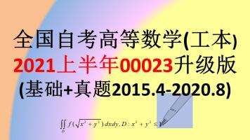 ②全国自考高等数学(工本)00023升级版(基础+真题)(2021备考)