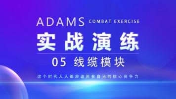 Adams线缆模块分析