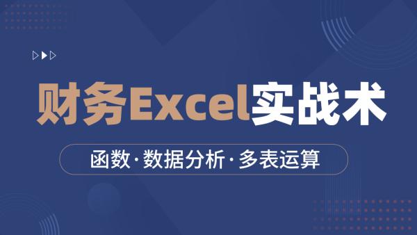 会计EXCEL实操/财务软件/Office/会计必修/WPS/财务EXCEL