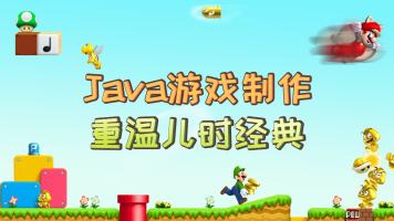 Java开发街机游戏-飞机大战/三国战纪/飞扬小鸟/捕鱼达人