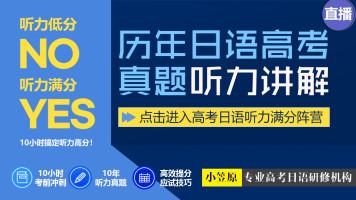 【小笠原】历年日语高考真题解析之听力