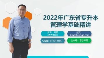 2022广东省专升本管理学基础精讲(周三多)