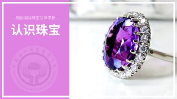 彩色宝石鉴定课程