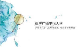 汉语言文学专业学习资源包
