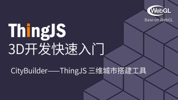 WebGL-ThingJS3D城市搭建工具的使用