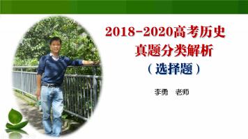2018-2020高考历史真题分类解析(选择题)