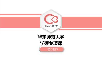 2022年华东师范大学日语考研学硕专项课