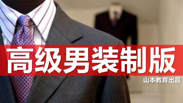 高级男装制版/品牌男装纸样教程【山本教育】