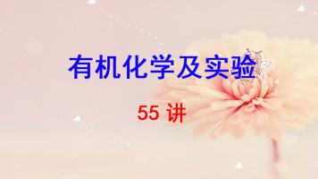 清华大学 有机化学及实验 李艳梅 55讲