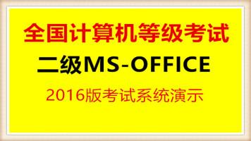 全国计算机等级新版二级ms-office考试系统演示
