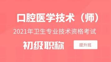 【初级职称】2021年卫生专业技术资格口腔医学技术(师)