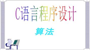 C语言系列课程——算法