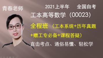 自考工本高等数学00023全程班(工本+真题剖析+工专必备)2021