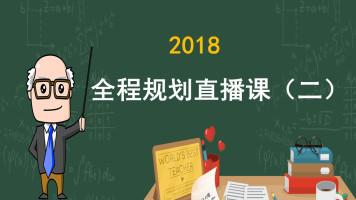 2018年专升本直播课(二)
