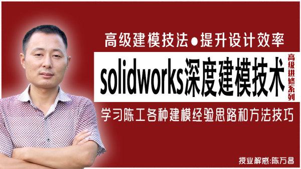 solidworks机械设计-高级三维建模教程-实战进修班【陈工私塾】
