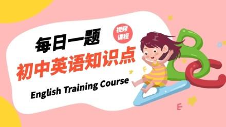 初中英语知识点:每日一题