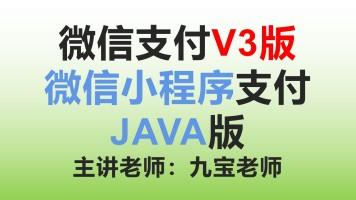 微信支付V3版微信小程序支付JAVA版