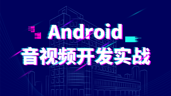 Android-音视频开发实战