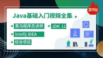 Java基础精讲(入门篇)