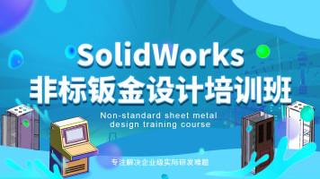 基于SolidWorks的非标钣金设计培训班