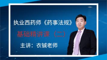 2020执业西药师《药事法规》基础精讲课(二)