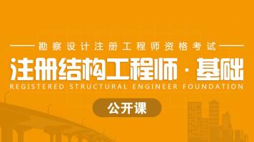 注册结构工程师-专业基础公开课