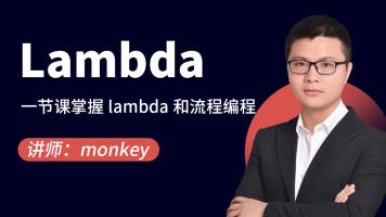一节课掌握lambda和流程编程【图灵学院】