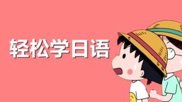 日语培训零基础日语考研五十音日本语培训翻译