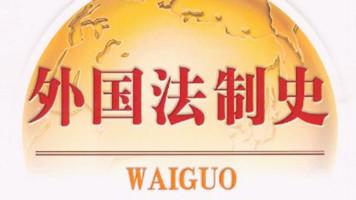 外国法制史(40)_路常青