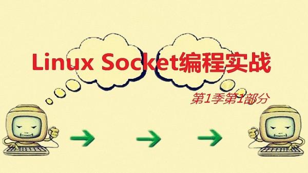 Linux Socket编程实战第1季第1部分