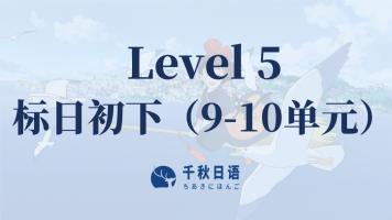 Level5(标日初下9-10)N4