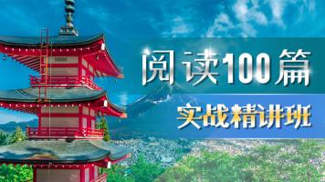 高考日语阅读100篇精讲班 复习系列课程