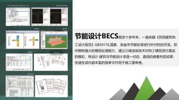 绿建斯维尔节能设计BECS教学视频