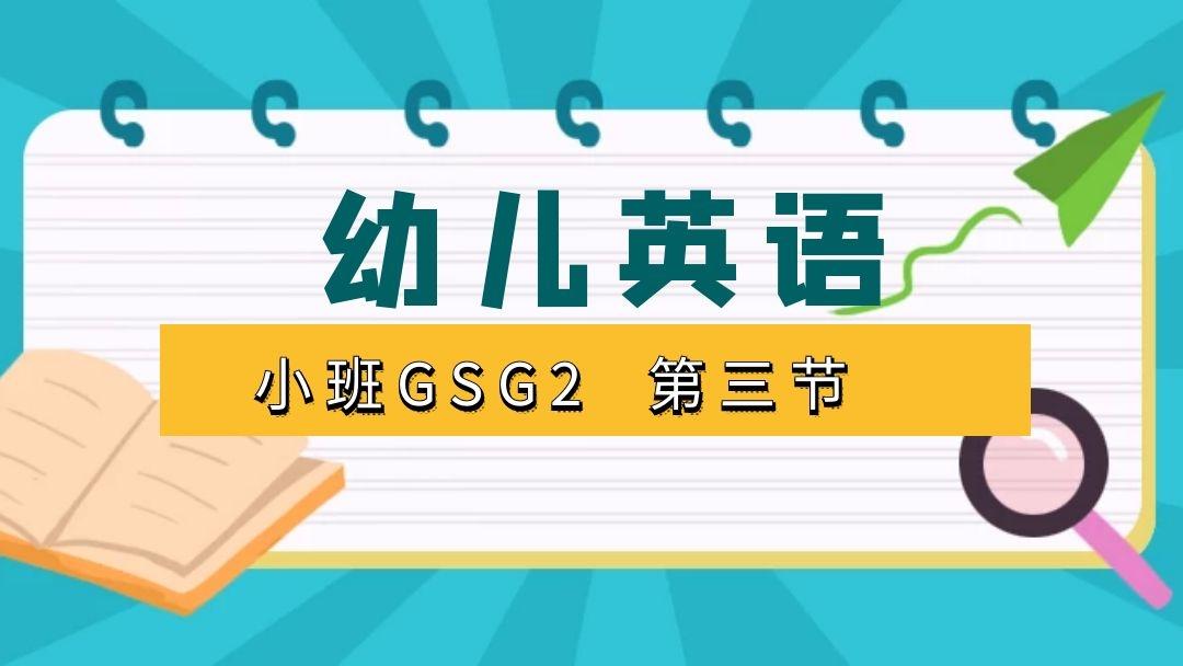 幼儿班小班GSG2   3
