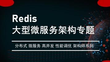 Redis缓存集群分布式锁零基础入门到精通实战项目 JAVA架构师培训