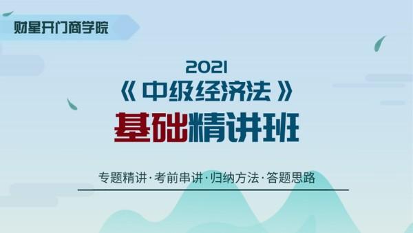 2021中级会计职称《经济法》基础精讲班