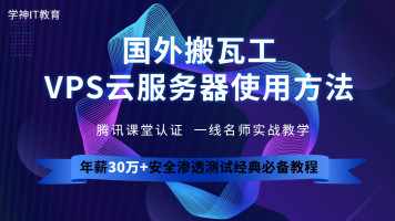 Kali安全渗透/黑客/Web安全/网络安全/linux/实战/攻防