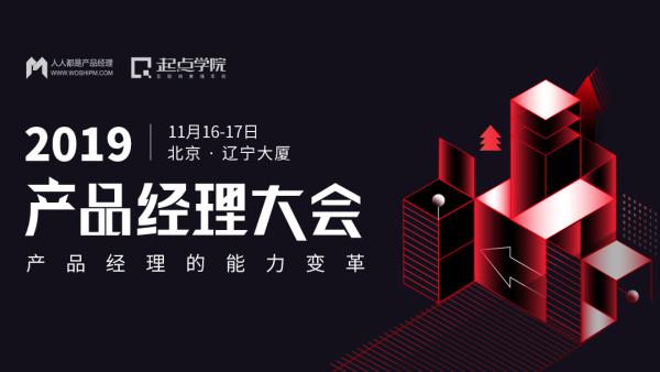 【回放从目录第2节开始】2019产品经理大会·北京站