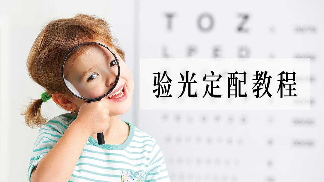眼镜验光培训教程