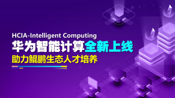 华为鲲鹏系列认证之智能计算HCIA免费学