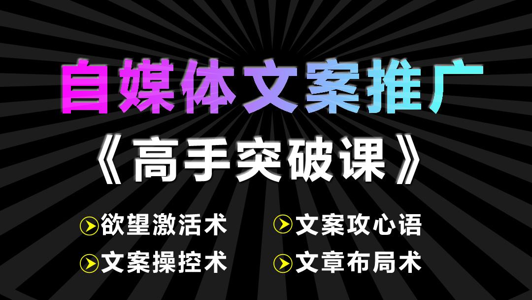 自媒体推广文案高手破译课程(中级)