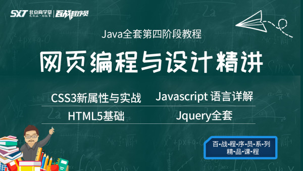 Java全套第四阶段课程  Java程序设计之网页编程与设计精讲