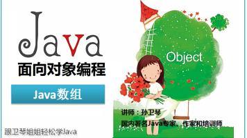 Java的数组