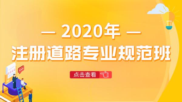 2020年注册道路专业规范班