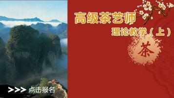 茶艺(师)理论培训课程—高级茶艺师教学视频(上)三集