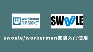 workerman/swoole安装使用入门