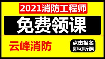 【云峰消防】2021年消防工程师公开课
